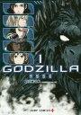 GODZILLA 怪獣惑星 1 (ジャンプコミックス)[本/...