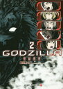 GODZILLA 怪獣惑星 2 (ジャンプコミックス)[本/...