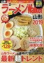 2019 ラーメンWalker 山形 (ウォーカームック)[本/雑誌] / KADOKAWA