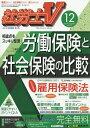 社労士V 2018年12月号[本/雑誌] (雑誌) / 日本法令