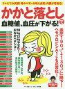 かかと落としで血糖値、血圧が下がる![本/雑誌] (マキノ出版ムック) / マキノ出版