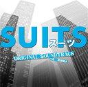 フジテレビ系ドラマ「SUITS/スーツ」オリジナルサウンドトラック[CD] / TVサントラ (音楽: 眞鍋昭大)