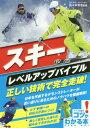 スキーレベルアップバイブル正しい技術で完全走破! (コツがわかる本) / 佐々木常念/監修