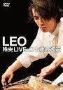 玲央 LIVE : 二十歳の邂逅[DVD] / LEO (今野玲央)