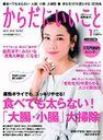 月刊からだにいいこと 2019年1月号 【表紙】 吉田羊 【...