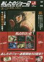 あしたのジョー2 COMPLETE DVD BOOK Vol.1 本/雑誌 / ぴあ