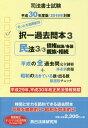 司法書士試験択一過去問本 平成30年度版3[本/雑誌] / 辰已法律研究所
