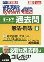 山本浩司のautoma systemオートマ過去問 司法書士 2019年度版8[本/雑誌] / 山本浩司/著