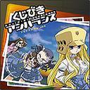 くじびきアンバランス ドラマアルバム Vol.2[CD] / ドラマCD (神田朱未、千葉紗子、田村ゆかり、他)