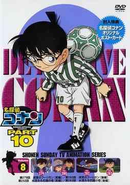 名探偵コナン PART10 Vol.8[DVD] / アニメ