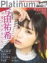 Platinum FLASH 7 Vol.7 【表紙&巻頭】 乃木坂46 与田祐希[本/雑誌] / 光文社