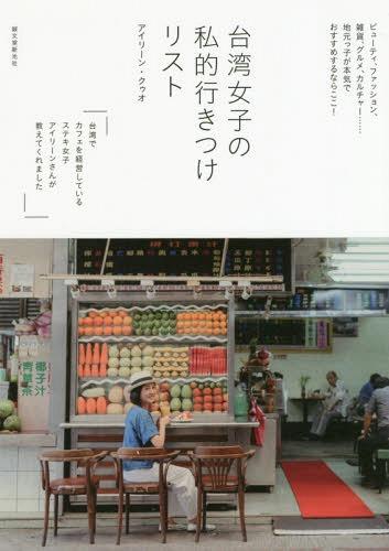 台湾女子の私的行きつけリストビューティ、ファッション、雑貨、グルメ、カルチャー地元っ子が本気でおすす