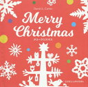 メリークリスマス / 原タイトル:MERRY CHRISTM...