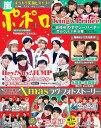 ポポロ 2019年1月号 【付録】 Hey Say JUMP/King Prince ビッグピンナップ 本/雑誌 (雑誌) / 麻布台出版社