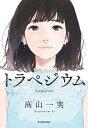 トラペジウム[本/雑誌] (単行本・ムック) / 高山一実/著