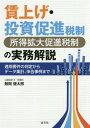 賃上げ・投資促進税制〈所得拡大促進税制〉の実務解説 適用要件の判定からデータ集計、申告事例まで / 鯨岡健太郎/著