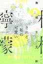 されど私の可愛い檸檬[本/雑誌] / 舞城王太郎/著