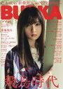 BUBKA (ブブカ) 2019年1月号 【表紙】 齋藤飛鳥...