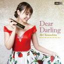 藝人名: R - Dear Darling [UHQCD][CD] / 山下伶