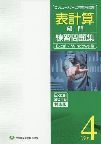 表計算部門練V4Excel2016(コンピュータサービス技能評価試験)[本/雑誌]/中央職業能力開発