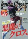 テニスクラシックBreak 2019年1月号 【表紙】 錦織圭[本/雑誌] (雑誌) / 日本文化出版