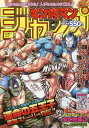 キン肉マンジャンプ 2 (集英社ムック) 本/雑誌 / ゆでたまご