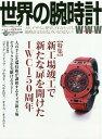 世界の腕時計 138 (ワールド・ムック)[本/雑誌] / ワールドフォトプレス