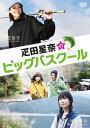 疋田星奈のビッグバスクール[DVD] / 疋田星奈/横島亜衿