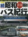 続 昭和青春バス紀行 本/雑誌 (NEKO) / 鎌田実/写真