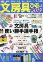 2019 文房具ぴあ (ぴあMOOK) / ぴあ