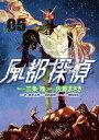 風都探偵 5 【限定版】 ライドウォッチ&ガンバライジングカード付き[本/雑誌] (コミックス) /
