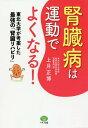腎臓病は運動でよくなる! 東北大学が考案した最強の「腎臓リハビリ」 (ビタミン文庫)[本/雑誌] / 上月正博/著