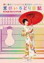 横山由依 (AKB48)がはんなり巡る京都いろどり日記 第5巻 「京の伝統見とくれやす」編 DVD / バラエティ (横山由依(AKB48)/ゲスト: 小嶋真子)