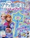 アナと雪の女王といっしょブック ストーリーズ (Gakken Disney Mook) / 学研プラス