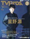 TV Bros. (テレビブロス) 2019年2月号 【表紙】 星野源 本/雑誌 (雑誌) / 東京ニュース通信社