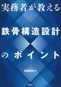 乐天商城 - 実務者が教える鉄骨構造設計のポイント[本/雑誌] / 宮里直也/監修
