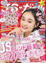 JSガール Vol.48 2019年2月号 【付録】 Candychuu(キャンディチュウ) トートバッグ 本/雑誌 (雑誌) / 三栄書房