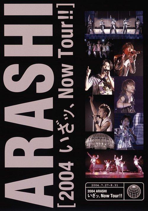 2004 嵐! いざッ、Now Tour!![DVD] / 嵐