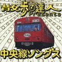 【送料無料選択可!】散歩の達人presents中央線ソングス / オムニバス