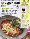 cookpad plus (クックパッド プラス) 2019...
