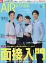 AirStage(エアステージ) 2019年2月号[本/雑誌] (雑誌) / イカロス出版