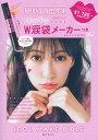 NMB48 吉田朱里 プロデュース IDOL MAKE BIBLE@アカリン Vol.2 キラキラW涙袋メーカーつき[本/雑誌] / 吉田朱里/著