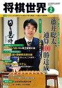 将棋世界 2019年2月号 【表紙】 藤井聡太[本/雑誌] (雑誌) / マイナビ出版