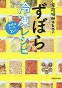 [書籍のゆうメール同梱は2冊まで]/準備はたった1分!家政婦makoのずぼら冷凍レシピ[本/雑誌] / mako/著