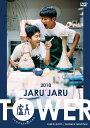 JARU JARU TOWER 2018 ジャルジャルのたじゃら[DVD] /