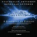 作曲家名: Ka行 - アルチョーモフ: 哀歌の交響曲[CD] / クラシックオムニバス