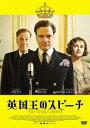 英国王のスピーチ[DVD] / 洋画