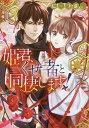 姫君、くせ者と同棲します! (ミッシィコミックス/YLC DXCollection)[本/雑誌] (コミックス) / にーづま。/著