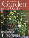 RoomClip商品情報 - Garden&Garden 2019年3月号[本/雑誌] (雑誌) / エフジー武蔵