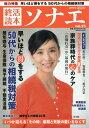 Rakuten - 終活読本 ソナエ 23 (NIKKO)[本/雑誌] / 産経新聞出版